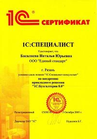 Басалаева.jpg