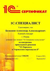 Базванов2.jpg