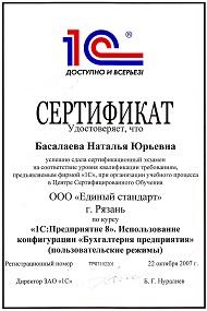 Басалаева2_.jpg